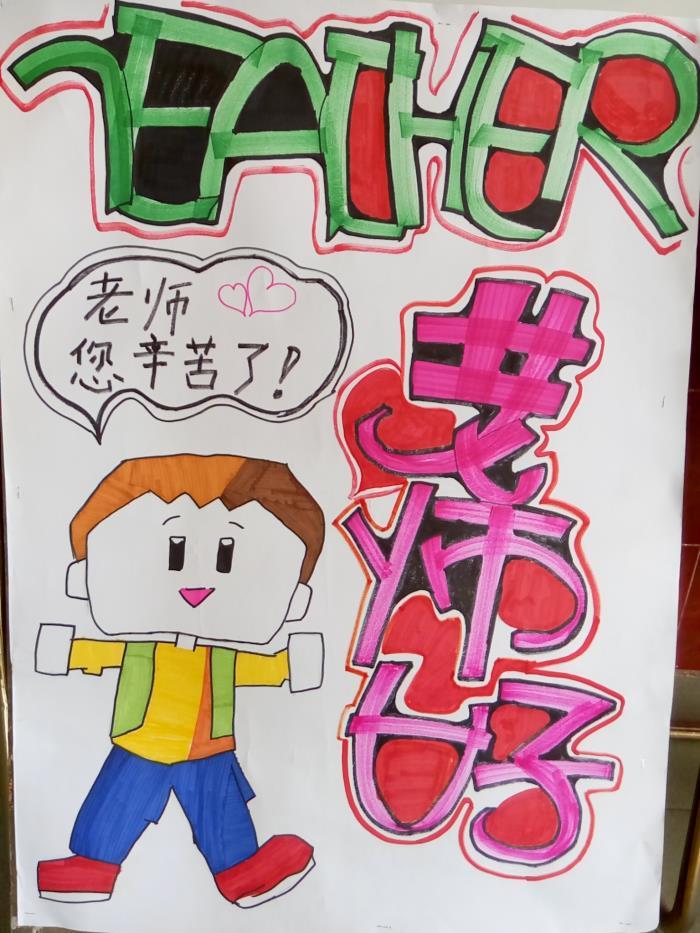 手绘pop教师节图片